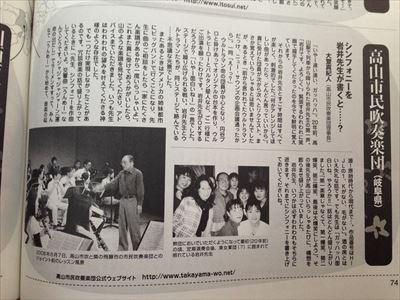 バンドジャーナル8月号 岩井先生の特集記事から